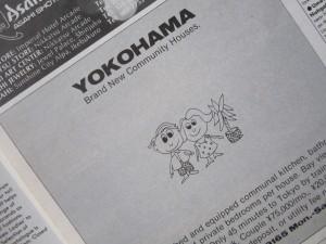 Tokyo Journal, April, 1985